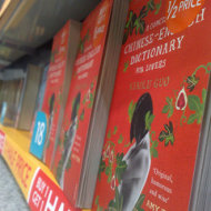 Row-of-copies-of-A-Concise-Chinese-English-Dictionary-for-Lovers-by-Xiaolu-Guo-at-WH-Smith
